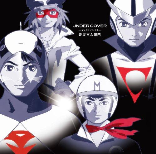 UNDER COVER ~タツノコソングス~