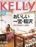KELLY (ケリー) 2011年 08月号 [雑誌]