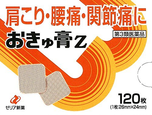 【第3類医薬品】おきゅ膏Z 120枚 -