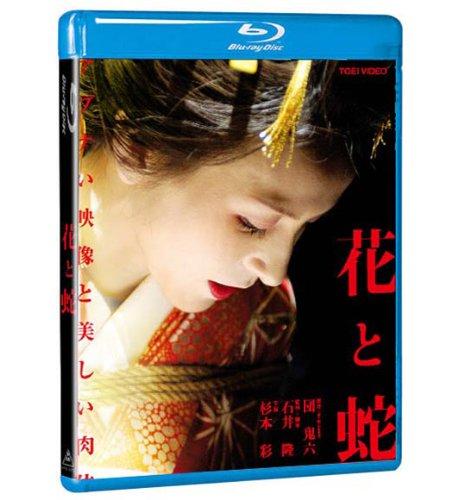 [杉本彩 遠藤憲一 寺島進 野村宏伸 石橋蓮司] 花と蛇【Blu-ray】