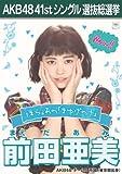 AKB48 公式生写真 僕たちは戦わない 劇場盤特典 【前田亜美】