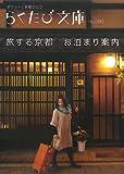 旅する京都お泊まり案内 (らくたび文庫 No. 25)