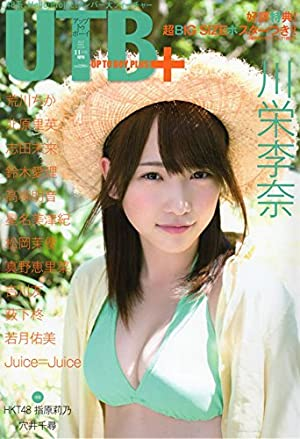 UTB+ (アップ トゥ ボーイ プラス) vol.16 (UTB 2013年 11月号 増刊)