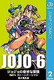 ジョジョの奇妙な冒険 第6部 モノクロ版 2 (ジャンプコミックスDIGITAL)