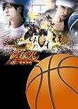 HOT SHOT CODE~籃球火音樂聖典(初回生産限定盤)(DVD付)