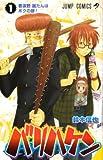 バリハケン 1 (1) (ジャンプコミックス)