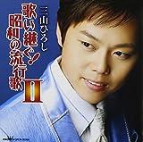 歌い継ぐ!昭和の流行歌IIを試聴する