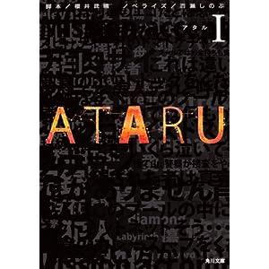 ATARU Iの画像