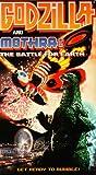 Godzilla & Mothra: The Battle for Earth