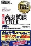 情報処理教科書 [春期] 高度試験午前 Ⅰ・Ⅱ 2011年版