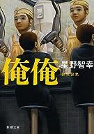 俺俺 (新潮文庫)