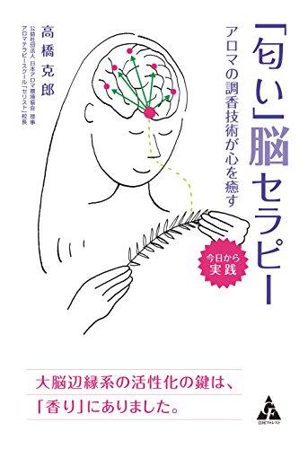 「匂い」脳セラピー: 〜アロマの調香技術が心を癒す〜