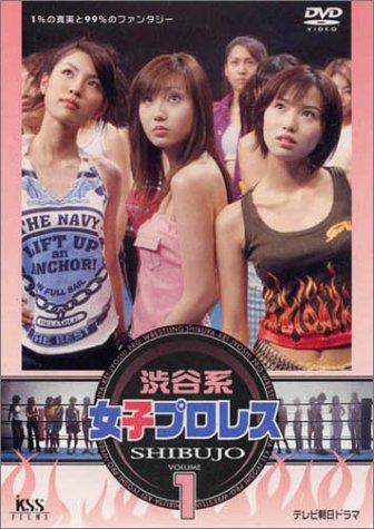 渋谷系女子プロレス(1) [DVD]
