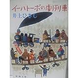 イーハトーボの劇列車 (新潮文庫)