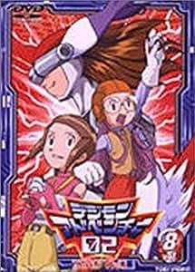 デジモンアドベンチャー02 Vol.8 [DVD]