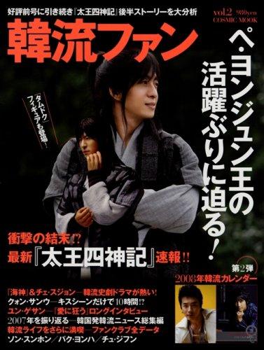 韓流ファン vol.2 (COSMIC MOOK)