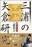 三浦の矢倉研究 脇システム編 (マイナビ将棋BOOKS)