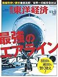 週刊東洋経済 2014年5/3・5/10合併号 [雑誌]