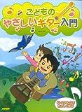 ドレミおんぷでたのしく学ぶ こどものやさしいギター入門 吉田光三編著