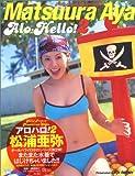 Alo-Hello!-2-Matsuura-Aya---Photography----Japanese-Import-