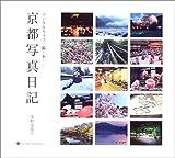 京都写真日記―デジタルカメラで撮り下ろし (SUIKO BOOKS)