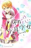 初恋少年少女(8)(分冊版) (なかよしコミックス)