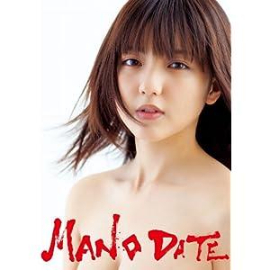真野恵里菜写真集『MANO DATE』