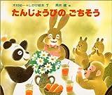 たんじょうびのごちそう (木村裕一・しかけ絵本 (7))