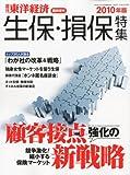 週刊 東洋経済 増刊 生保損保特集 2010年 10/7号 [雑誌]