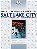 (財)日本オリンピック委員会公式写真集2002 SALT LAKE CITY