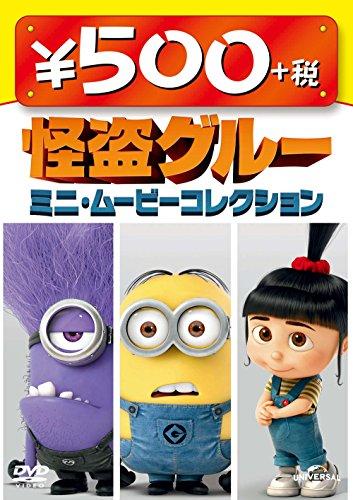 怪盗グルーミニ・ムービーコレクション 500円 DVD