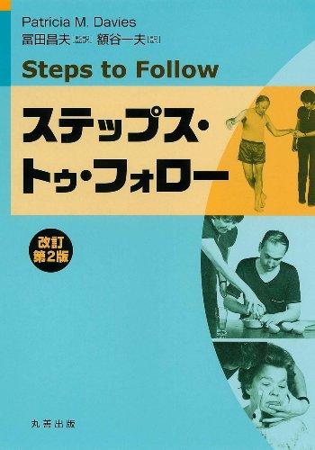 ステップス・トゥ・フォロー 改訂第2版