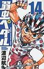 弱虫ペダル 第14巻 2010年10月08日発売