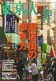 東京人 2008年 03月号 [雑誌]