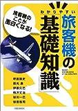 わかりやすい旅客機の「基礎知識」―旅客機のことが面白くなる!