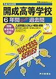 開成高等学校 平成29年度用 (6年間スーパー過去問T5)