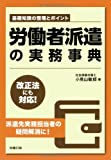 労働者派遣の実務事典~基礎知識の整理とポイント~ (労政時報選書)