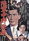 陸軍中野学校 [DVD]