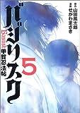 バジリスク—甲賀忍法帖 (5) (ヤンマガKC)