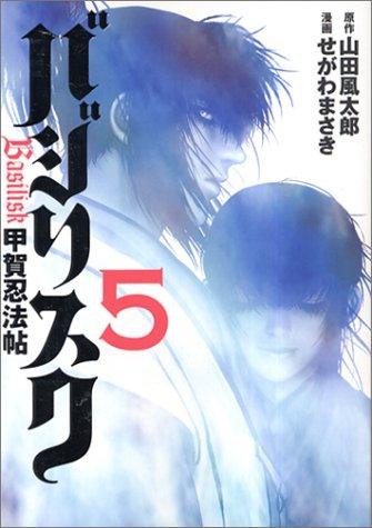 バジリスク~甲賀忍法帖~(5) <完> (ヤンマガKC)