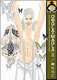 Dogla + Magla (ビーボーイコミックス)
