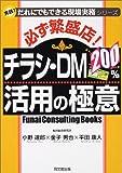 必ず繁盛店!チラシ・DM200%活用の極意—実践!だれにでもできる現場実務シリーズ