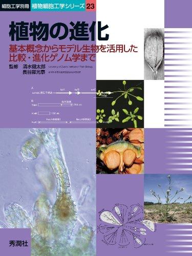 植物の進化