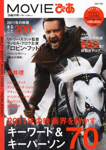 MOVIEぴあ\'11冬号 2011年 1/10号 [雑誌]