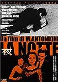 夜 [DVD] 北野義則ヨーロッパ映画ソムリエのベスト1962年