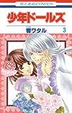 少年ドールズ 第3巻 (花とゆめCOMICS)