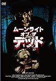 ムーンライト・オブ・ザ・デッド [DVD]