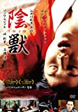 INJU:THE BEAST IN THE SHADOW [DVD] (商品イメージ)