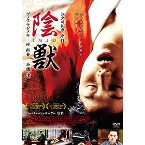 陰獣 [DVD]