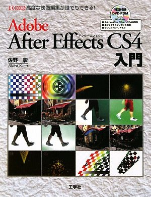 Adobe After Effects CS4入門
